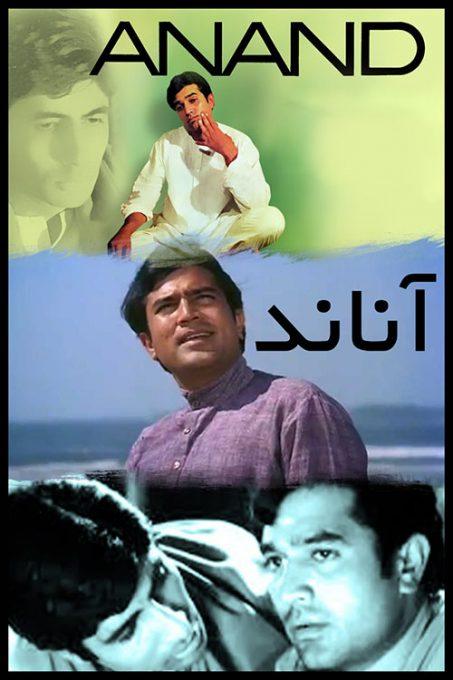دانلود فیلم آناند Anand 1971 دوبله فارسی