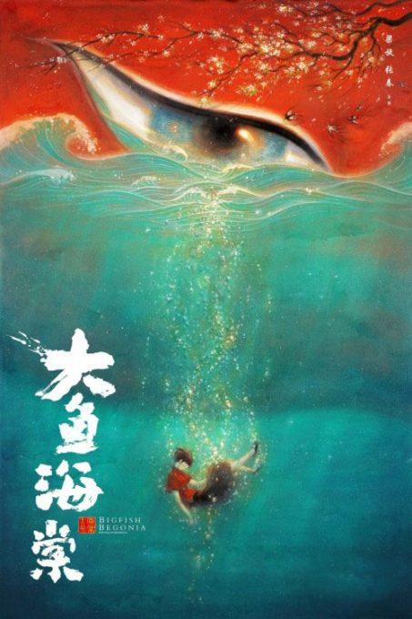 دانلود انیمیشن ماهی بزرگ و بگونیا Big Fish & Begonia 2016 دوبله فارسی