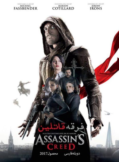 دانلود فیلم فرقه قاتلین Assassins Creed 2016 دوبله فارسی