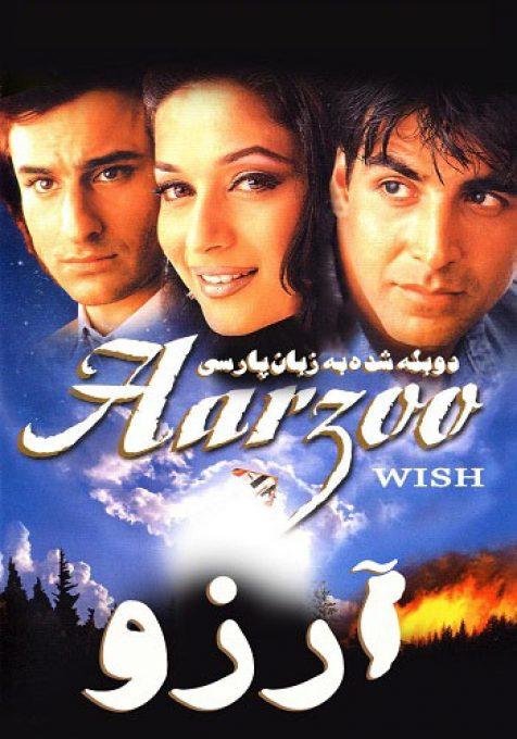دانلود فیلم هندی آرزو Aarzoo 1999 دوبله فارسی