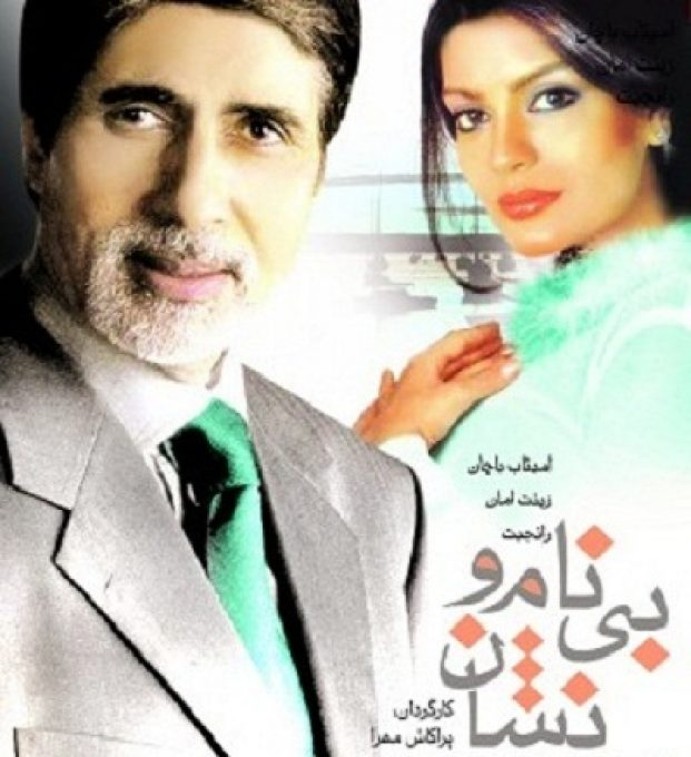 دانلود فیلم هندی بی نام و نشان Laawaris 1981 دوبله فارسی