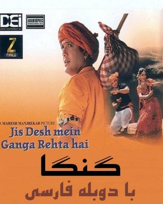 دانلود فیلم هندی گنگا Jis Desh Mein Ganga Rehta Hain 2000 دوبله فارسی