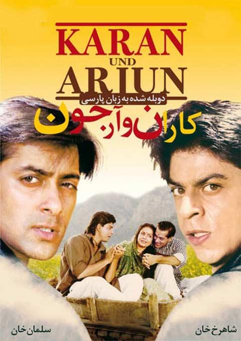 دانلود فیلم هندی کارن آرجون Karan Arjun 1995 دوبله فارسی
