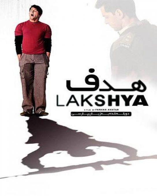 دانلود فیلم هندی هدف Lakshya 2004 دوبله فارسی از آمیتا باچان