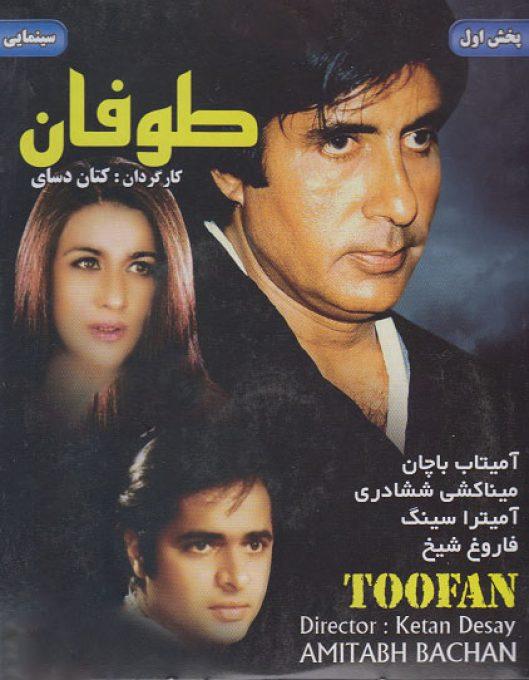 دانلود فیلم هندی طوفان Toofan 1989 دوبله فارسی از آمیتا باچان