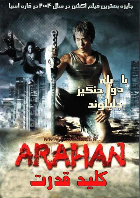 دانلود فیلم رزمی کلید قدرت Arahan 2004 با دوبله فارسی