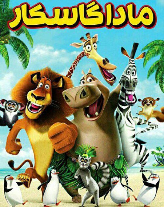 دانلود انیمیشن ماداگاسکار Madagascar 2005 دوبله فارسی