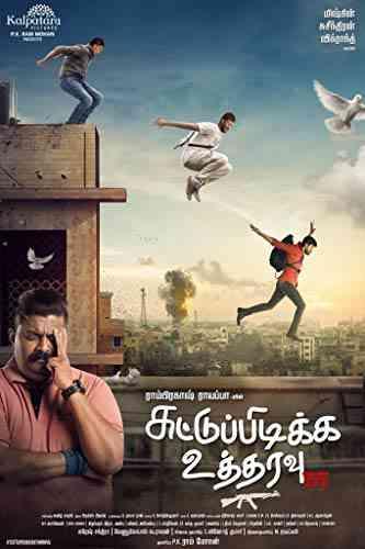 دانلود فیلم Suttu Pidikka Utharavu 2019