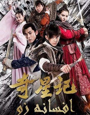 دانلود فیلم The Legend Of Zu 2018 افسانه زو دوبله فارسی