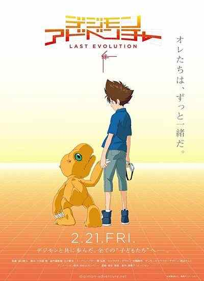 دانلود انیمیشن Digimon Adventure Last Evolution Kizuna 2020