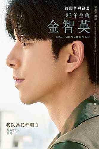 دانلود فیلم Kim Ji-young Born 1982 2019 کیم جی یونگ متولد 1982 دوبله فارسی