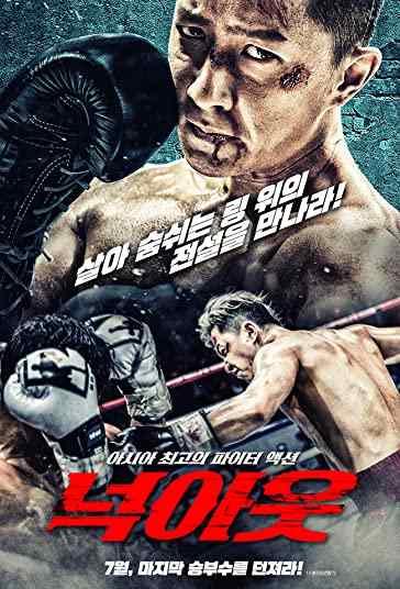 دانلود فیلم Knock Out 2020 ضربه نهایی