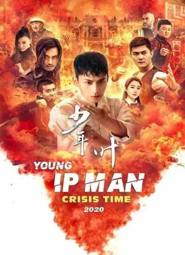 دانلود فیلم Young Ip Man Crisis Time 2020
