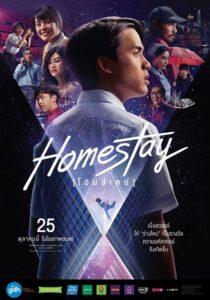 دانلود فیلم Homestay 2018 اقامت در خانه