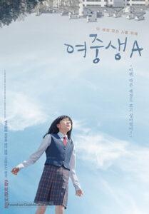 دانلود فیلم Student A 2018 دانش آموز رتبه یک