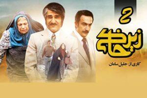 دانلود سریال ایرانی زیرخاکی 2 تمامی قسمت ها